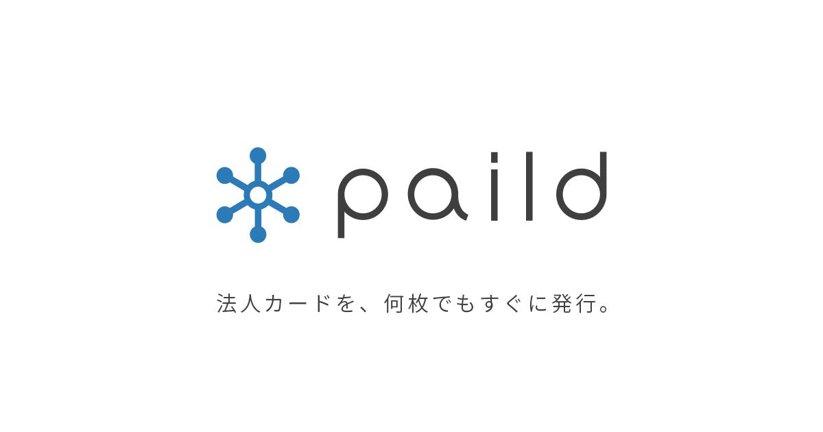 Visaで使える法人カード|paild(ペイルド)